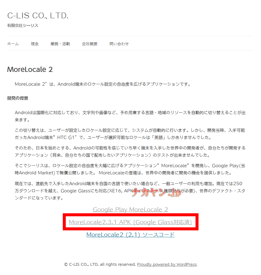 root不要】Xiami Mi Max International版の日本語化 – ナカヤン jp